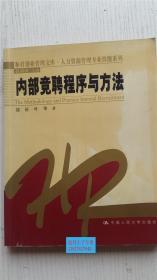 内部竞聘程序与方法 饶征 叶华 著 中国人民大学出版社 9787300066356