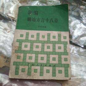 新编潮汕方言十八音