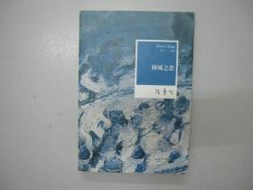 舊書 張愛玲全集1《傾城之戀》北京十月文藝 2018年印 C1-9
