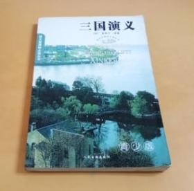 语文新课标必读丛书:三国演义(青少版)