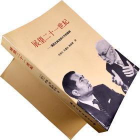 展望二十一世纪 汤因比与池田大作对话录 正版书籍 绝版珍藏