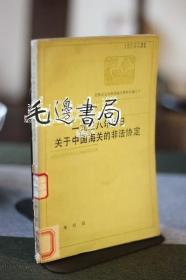 一九三八年英日关于中国海关的非法协定
