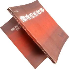 撒哈拉的故事 三毛系列 三毛 书籍 绝版珍藏