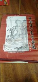 1999年挂历,中国历代名家画选,仿真国画宣纸 全7张