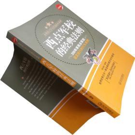 西点军校的经典法则 李问渠 书籍 正版现货