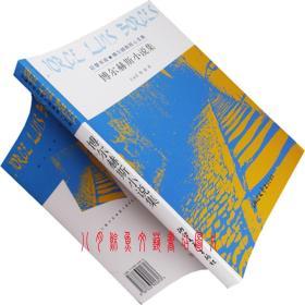 博尔赫斯小说集 书籍 王永年 书籍 正版全新现货