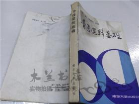 普通逻辑基础 李廉 李君实 南京大学出版社 1985年11月