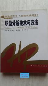 职位分析技术与方法 彭剑锋  著 中国人民大学出版社 9787300057514