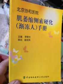 萎缩侧索硬化(渐冻人)手册  新F3