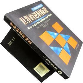 世界的逻辑构造 卡尔那普 二十世纪西方哲学译丛 绝版珍藏