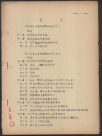 旧民主主义革命时期的音乐文化概述(油印陈天戈藏书)