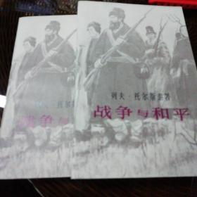 战争与和平《第一卷第二卷》
