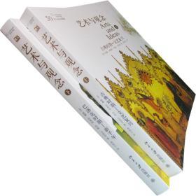 艺术与观念 上下全2册 玛丽·马里安 威廉·弗莱明 正版书籍 全新