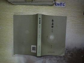 永嘉禅讲座(中级)