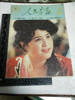 画报,宣传画【人民画报】宣传报,解放军画报 1987、3,罕见书刊.
