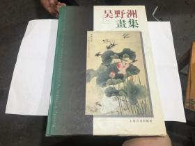 吳野洲畫集(8開精裝本·1999年初版·印1000冊)