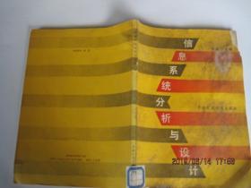 信息系统分析与设计(1989年1版1印)