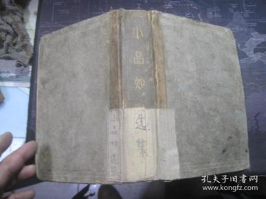 民国23年再版:小品妙选(全一册)精装