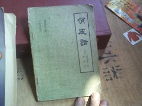 俏皮话 附录:新笑史、新笑林广记