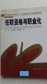 任职资格与职业化 饶征 著 中国人民大学出版社 9787300057521