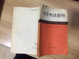 自学考试指导(党政干部基础理论专修科)