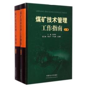 煤矿技术管理工作指南