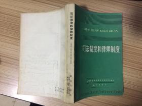 司法制度和律师制度-国外法学知识译丛