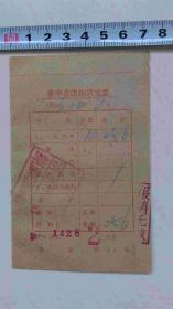 老发票 1963年
