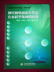 神经网络和遗传算法在水科学领域的应用【含光盘】精装