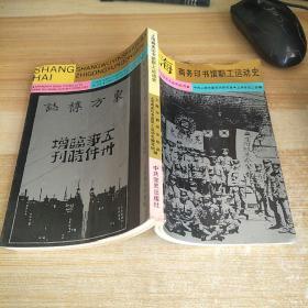 上海商务印书馆职工运动史