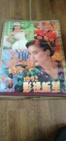 1992年 影视新星 塑料薄膜挂历13张(有张艳丽,张芳,林霞,周玖,张莉,宋玉红等20几位明星)
