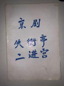 旧剧集成:京剧 失街亭 二进宫