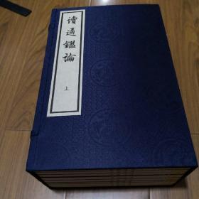 读通鉴论(线装大字本)【上函 1~8册 仅印600册2013】
