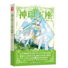 神印王座典藏版8(典藏版)