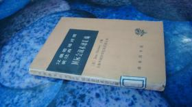 汉.俄.德.英.法.西语对照 国际会议术语汇编  有印章