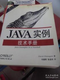 Java 实例技术手册