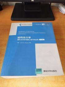 结构动力学:理论及其在地震工程中的应用(第3版)