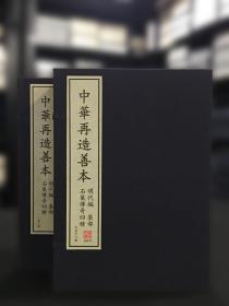 石巢傳奇四種(中華再造善本 8開線裝 全二函十六冊)
