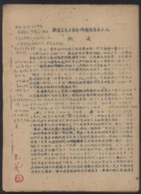 新民主主义革命时期的音乐文化概述(陈天戈藏书)内有很多钢笔批注