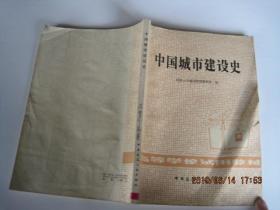 中国城市建设史(82年1版1印)