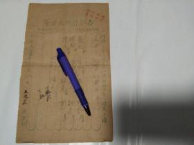 民国存仁医所名医王悦农处方药方(1)