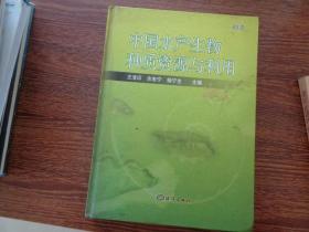 中国水产生物种质资源与利用(第1卷) 精装
