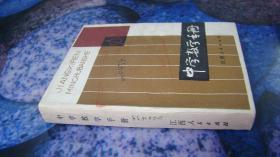 中学数学手册