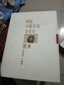中国少数民族文化史图典.肆.西北卷 上