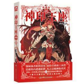 神印王座典藏版10(精装)