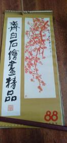 齐白石绘画精品(1988年挂历 连封面共13张全)77cm*35cm