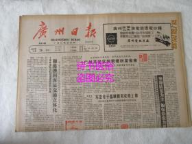老报纸:广州日报 1988年12月26日 总第9184号——穗港澳间客运交通立体化、汤晓丹的艺术之家(下)、酒的天使:写于江苏洋河酒厂、对外开放与珠江三角洲的经济发展