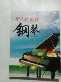 指尖的旋律:钢琴