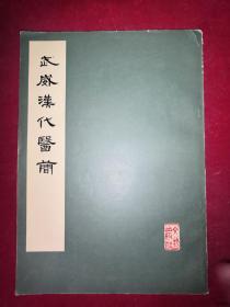 武威汉代医简 文物出版社