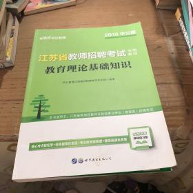 2019中公版 江苏省教师招聘考试专用教材·教育理论基础知识